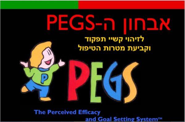 PEGS1